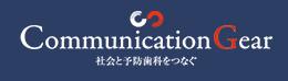 コミュニケーションギア